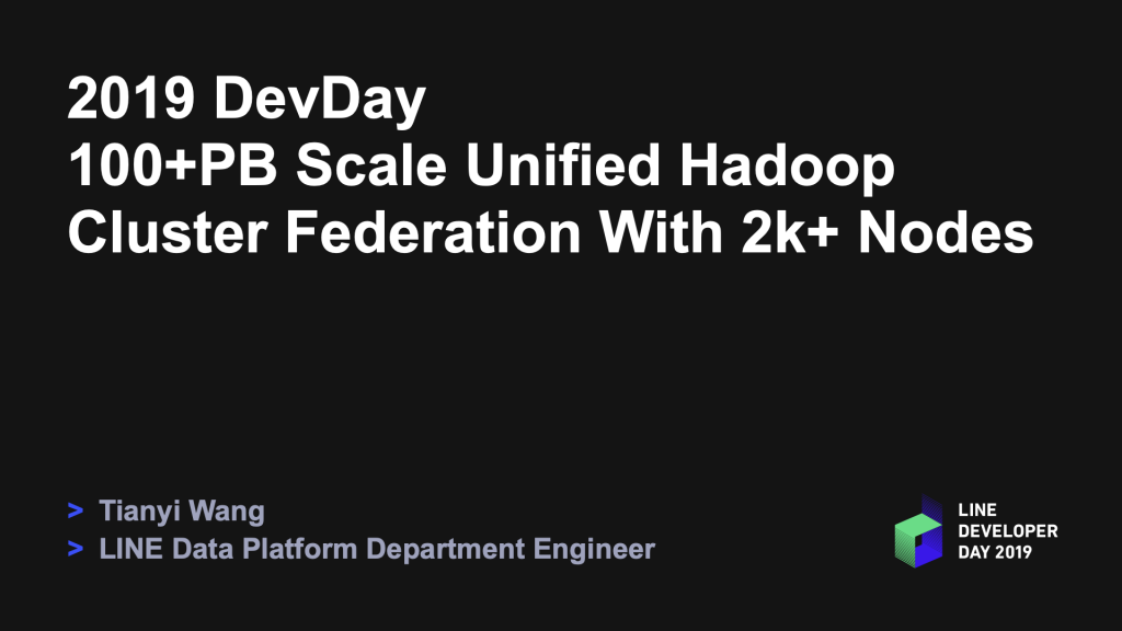 2019 DevDay 100+PB Scale Unified Hadoop Cluster Federation With 2k+ Nodes